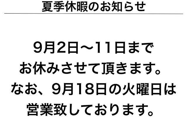 RE-EDIT夏季休暇のお知らせですっ★ よろしくお願いします!! #reedit堺
